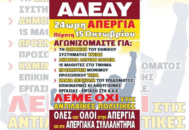 Κάλεσμα της ΑΔΕΔΥ Ν. Έβρου για συμμετοχή στην Πανδημοσιοϋπαλληλική Απεργία την Πέμπτη 15 Οκτώβρη