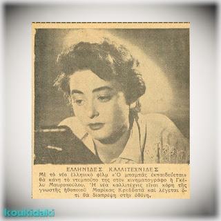 Η Γκέλυ Μαυροπούλου σε δημοσίευμα του περιοδικού Θησαυρός (18/10/1953) για την πρώτη της κινηματογραφική εμφάνιση