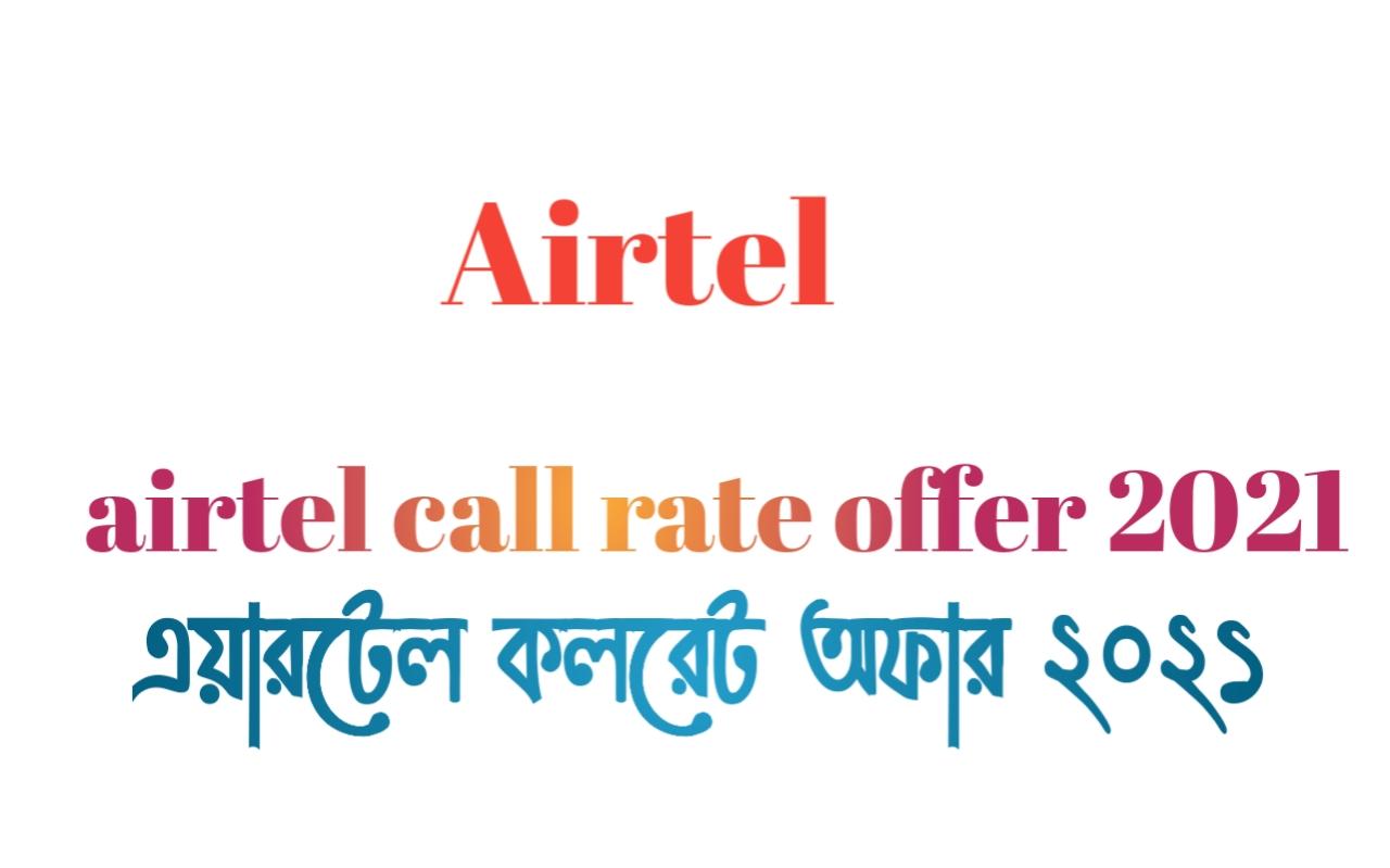 airtel call rate offer 2021, এয়ারটেল কলরেট অফার ২০২১,