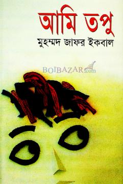 আমি তপু জাফর ইকবাল PDF Free Download