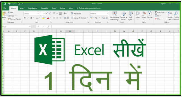 Excel in hindi | Learn ms excel in hindi - सिर्फ 1 दिन में