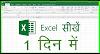 Excel in hindi | Learn ms excel in hindi - सिर्फ 1 दिन में