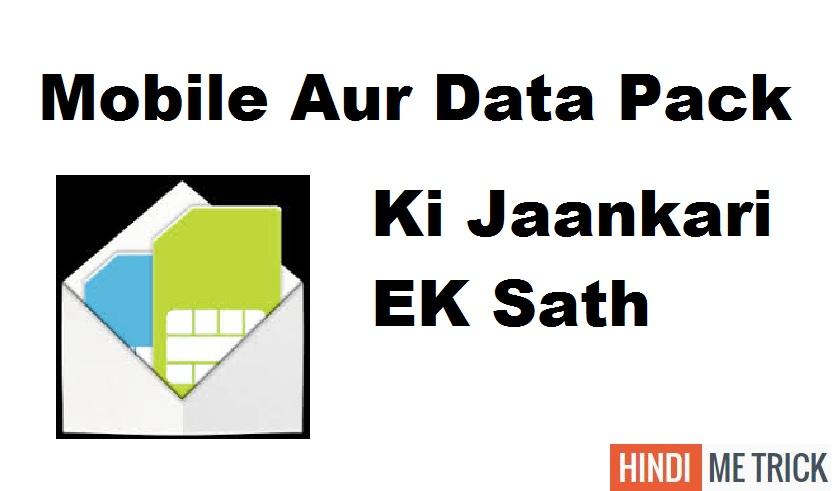 Apne Mobile Ki Bailance Aur Data Pack Ki Jankari Ek Sath - Hindi Me