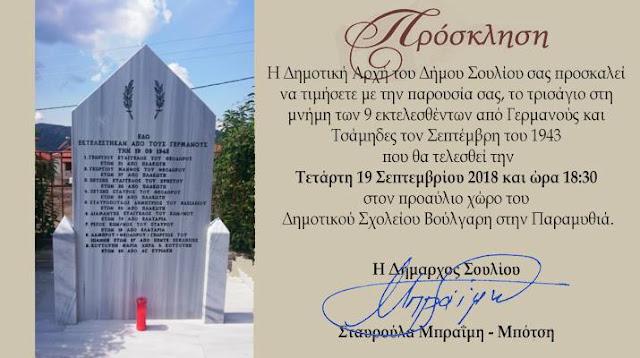 Παραμυθιά: Σήμερα το απόγευμα η εκδήλωση μνήμης για τους 9 εκτελεσθέντες στο δημοτικό σχολείο Bvlgari