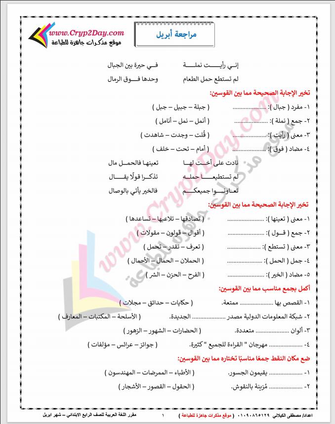 مراجعة لغة عربية شهر ابريل اختيار من متعدد الصف الرابع الابتدائي الترم الثانى 2021 مستر مصطفى الكيلانى