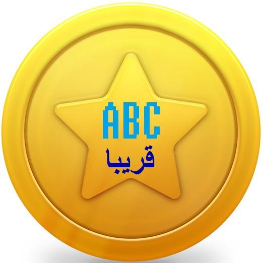 صوتو لعملة كوين العرب على منصة c-cex واحصل على 10 ABC مجانا