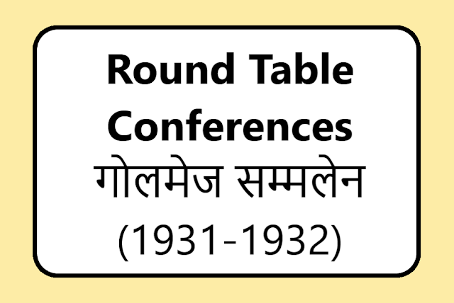Round Table Conferences - Golmej Sammelan in Hindi - गोलमेज सम्मलेन (1931-1932)