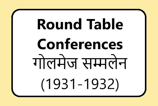 Round Table Conferences - Golmej Sammelan in Hindi - गोलमेज सम्मलेन (1931-1932)