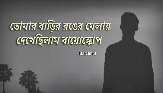 Bioscope Lyrics by Dolchut Sanjeeb Choudhury And Bappa Mazumder