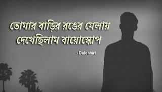 Bioscope Lyrics (বায়োস্কোপ) Sanjeeb Choudhury - Bappa Mazumder