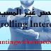 الحصص غير المسيطرة (Non-Controlling Interest .. NCI)