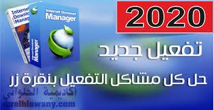 تحميل برنامج Internet Download Manager للكمبيوتر