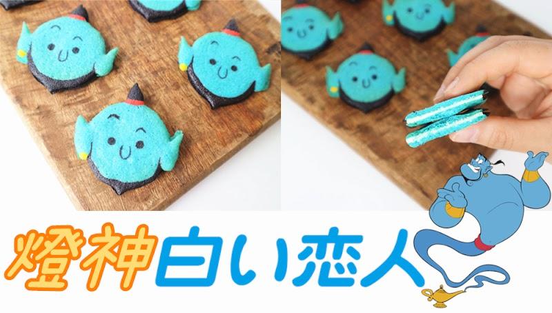Genie White Lover Cookies 燈神白之戀人餅乾