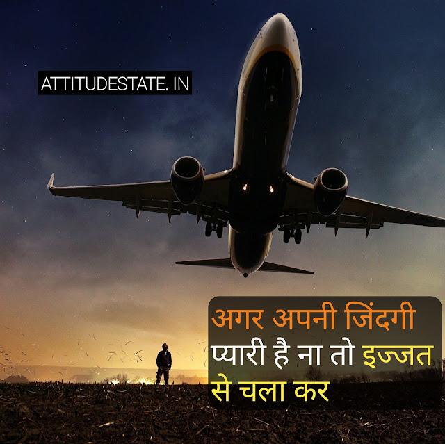 killer attitude status in hindi 2020