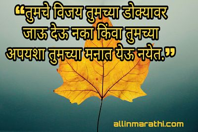 Great people thoughts in marathi