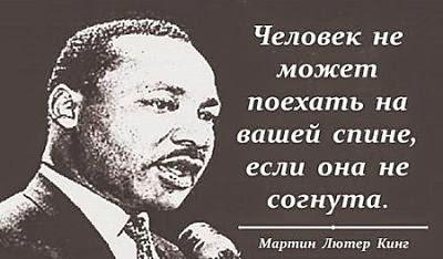 Цитата Мартин Лютер Кинг