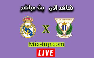 مشاهدة مباراة ريال مدريد وليغانيس بث مباشر اليوم الأحد 19 يوليو 2020 الدوري الإسباني