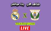 مشاهدة مباراة ريال مدريد وليغانيس بث مباشر اليوم الأحد 19-07-2020 الدوري الاسباني