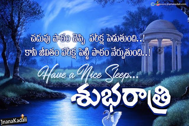 subharaatri greetings quotes in telugu, online good night telugu quotes, best good night telugu messages