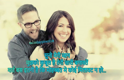 love quote in hindi with image
