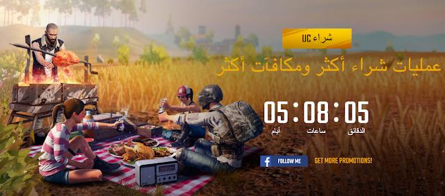 الموقع الرسمي الموثوق لشحن شدات ببجي موبايل عن طريق رصيد الهاتف