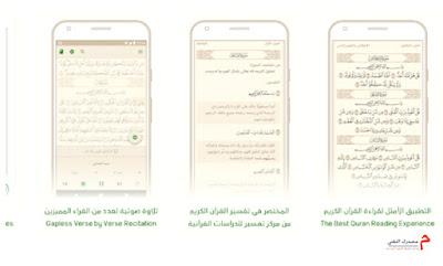 تطبيق آية _ القرآن الكريم
