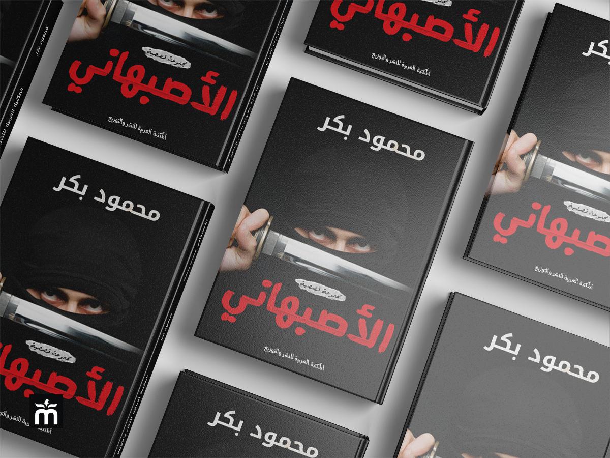 غلاف كتاب الأصبهاني | Al-Asbhani Book Cover