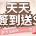 【momo購物網】天天簽到送momo幣