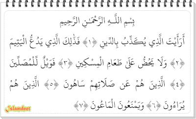 Surah ini tergolong surah Makkiyah dan terdiri atas  Surah Al-Ma'un dan Artinya