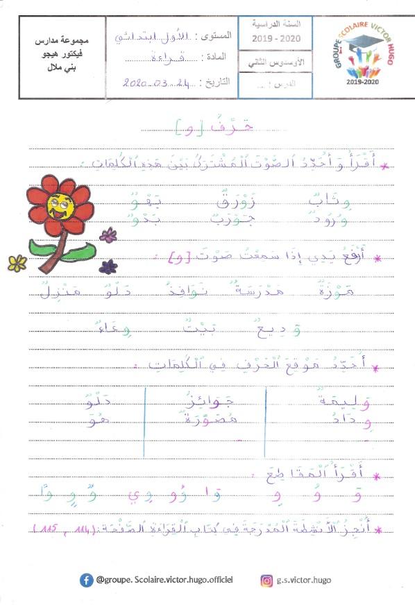 التعليم عن بعد :تقديم حرف الواو القراءة المستوى الأول ابتدائي
