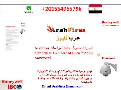 كاميرات هانيويل عاليه المواصفه Arabfires cameras IP CAIPSD334T-OW for sale honeywell