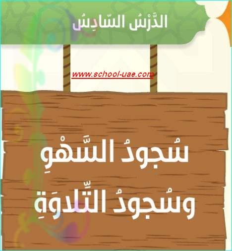 حل درس  سجود السهو وسجود التلاوة تربية اسلامية للصف السادس الفصل الاول - مناهج الامارات