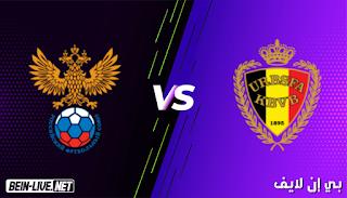 مشاهدة مباراة بلجيكا وروسيا بث مباشر اليوم بتاريخ 12-06-2021 في كأس امم اوروبا