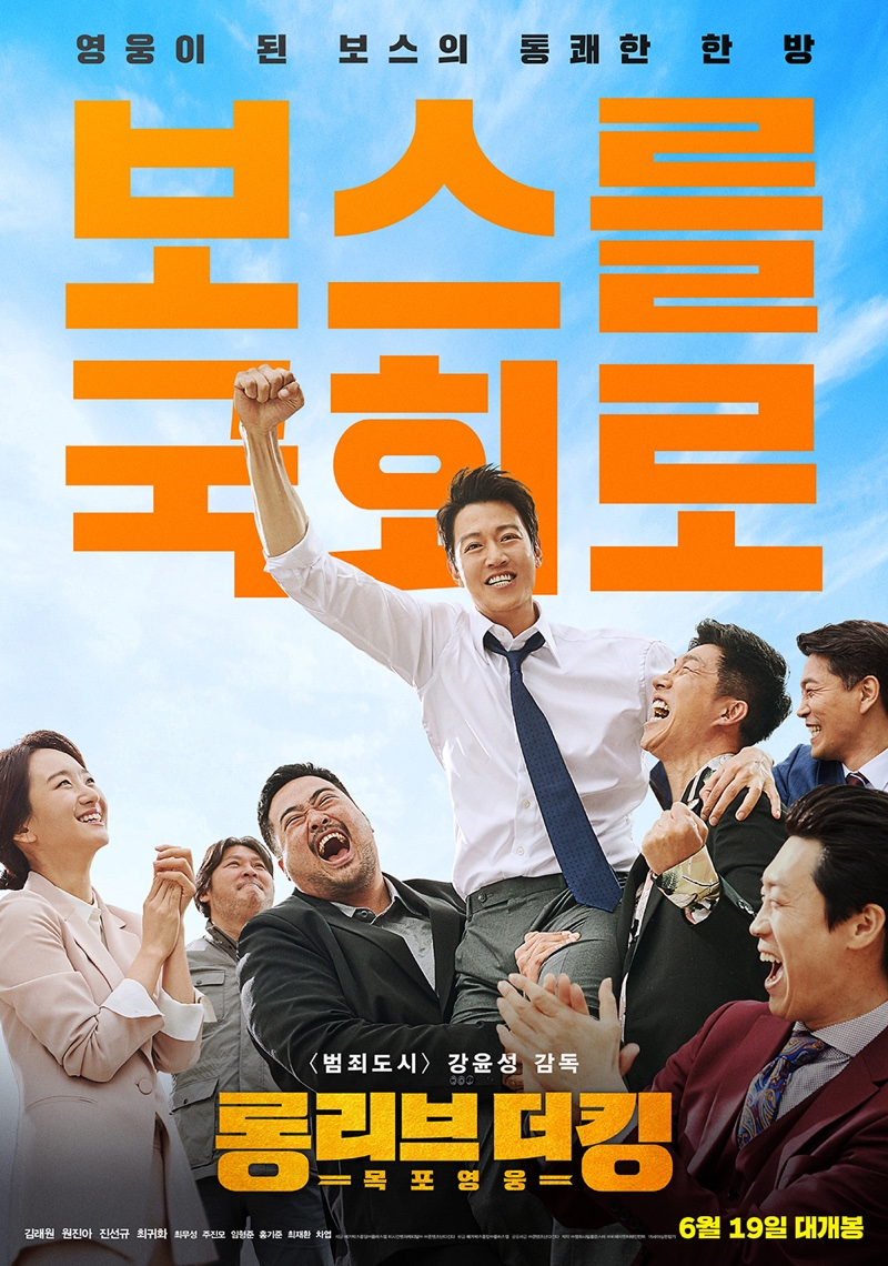 Sinopsis Long Live The King (2019) - Film Korea Selatan