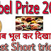 Nobel Prize 2020 | Nobel Trick | Nobel Prize Winners 2020 | नोबल पुरस्कार 2020 Trick के साथ याद करें,
