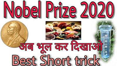 Nobel Prize 2020 | Nobel Trick | Nobel Prize Winners 2020