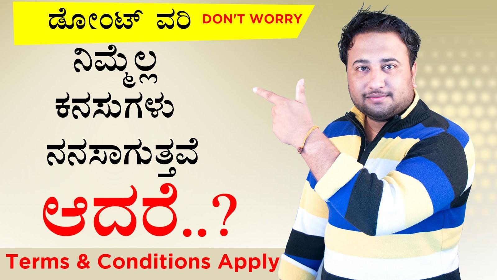 ಡೋಂಟ್ ವರಿ - Don't Worry - Kannada Motivational Article