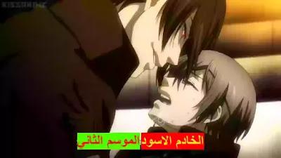 Kuroshitsuji S02 مجمع مشاهدة وتحميل جميع حلقات الخادم الاسود الموسم الثاني من الحلقة 01 الى 12