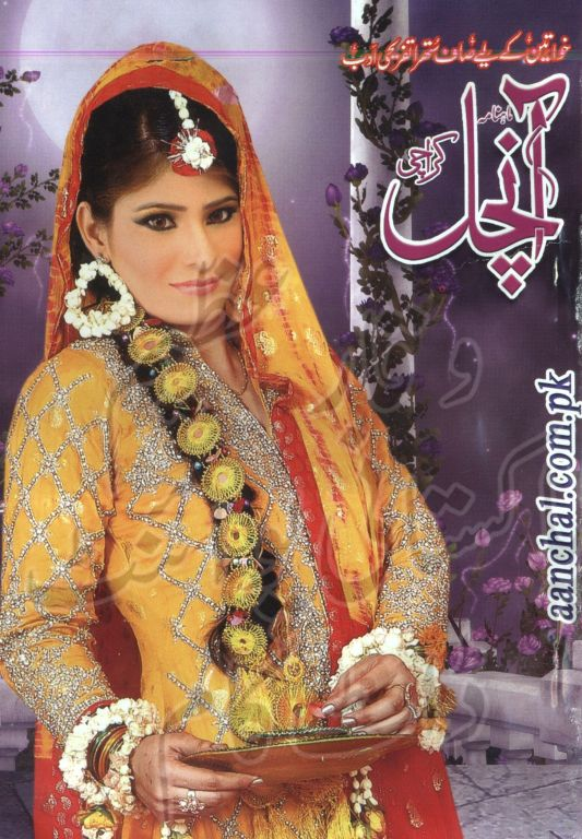 Download Urdu Adult Magazine 89