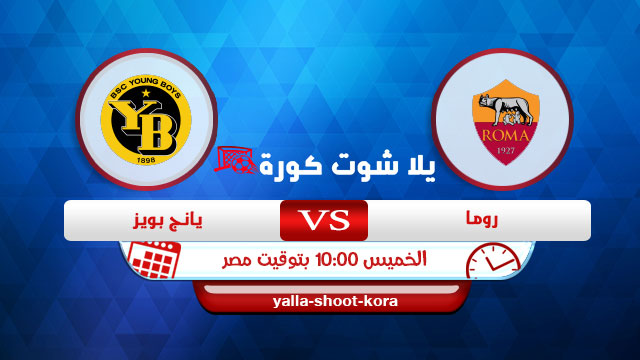 roma-vs-bsc-young-boys