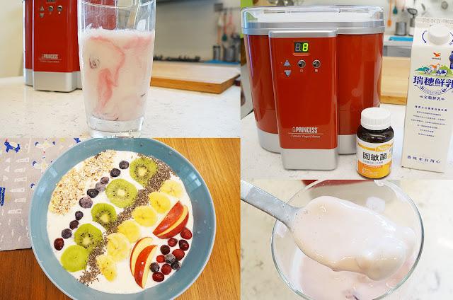 【開箱】擔心吃下午茶有罪惡感?荷蘭公主優格機做天然優格清爽零負擔~自動冷藏超方便
