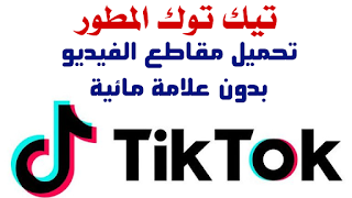 تحميل تيك توك بدون علامه مائيه للانرويد -TikTok- Without Watermark- تك توك - تطبيق