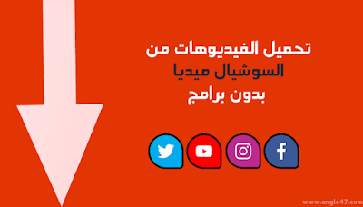 social media free download