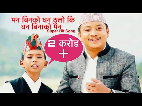Man Bina ko Dhan Thulo Ki Lyrics - Tanka Budhathoki | Ashok Darji