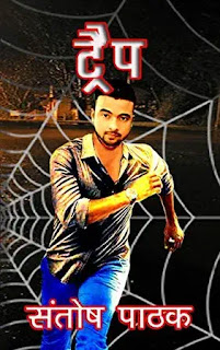 trap hindi by santosh pathak,crime thriller novels in hindi,mystery thriller novels in hindi,suspense thriller novels in hindi,detective spy novels in hindi