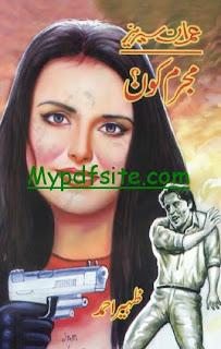 Mujram Kon By Zaheer Ahmad