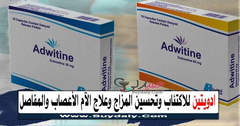 أدويتين Adwitine كبسولات لعلاج آلام الأعصاب والمفاصل والاكتئاب السعر في 2020 والبديل