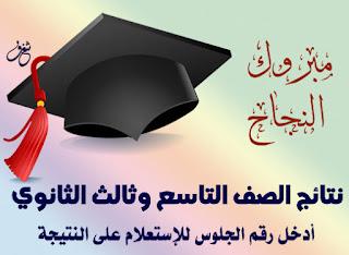 نتائج الصف التاسع الصف الثالث الثانوي اليمن