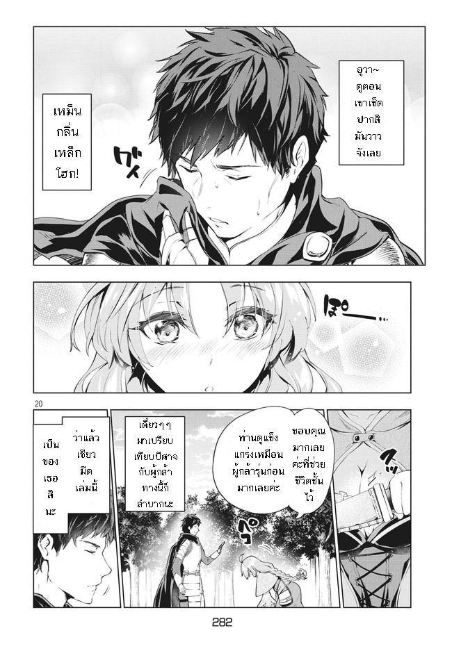 Kaiko sareta Ankoku Heishi (30-dai) no Slow na Second Life) - หน้า 20