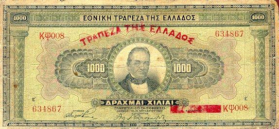 https://1.bp.blogspot.com/-vcl7ugt2W6U/UJjqtuIQCWI/AAAAAAAAJ8Y/GRst6_Rl2cA/s640/GreeceP100a-1000Drachmai-%28OD1926%29_f.JPG